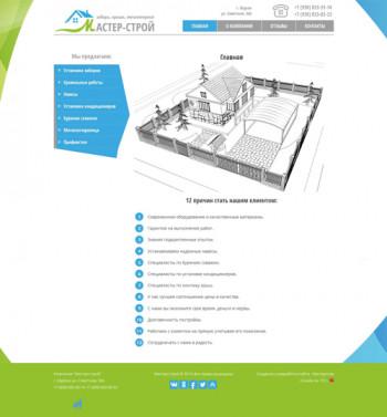 Строительная компания мастерстрой чебоксары официальный сайт калькулятор создание сайт